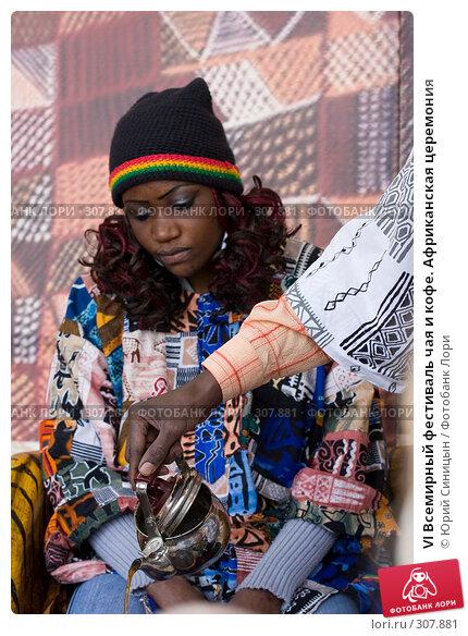 VI Всемирный фестиваль чая и кофе. Африканская церемония, фото № 307881, снято 31 мая 2008 г. (c) Юрий Синицын / Фотобанк Лори