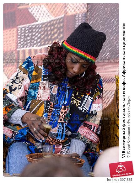 VI Всемирный фестиваль чая и кофе. Африканская церемония, фото № 307885, снято 31 мая 2008 г. (c) Юрий Синицын / Фотобанк Лори