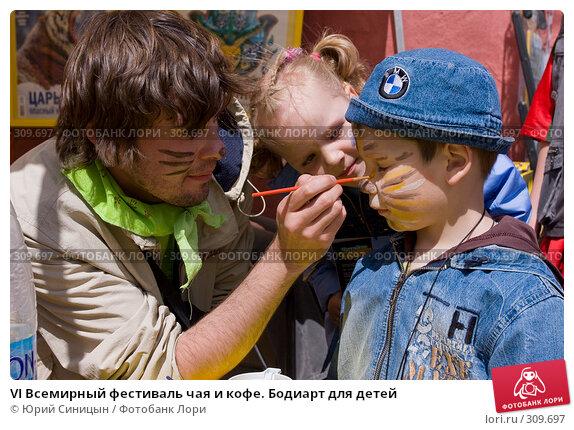 Купить «VI Всемирный фестиваль чая и кофе. Бодиарт для детей», фото № 309697, снято 31 мая 2008 г. (c) Юрий Синицын / Фотобанк Лори