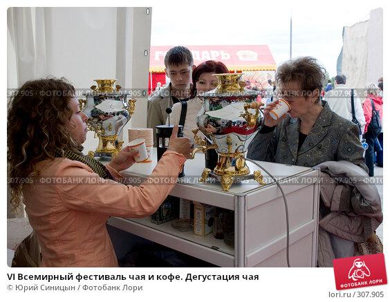 VI Всемирный фестиваль чая и кофе. Дегустация чая, фото № 307905, снято 31 мая 2008 г. (c) Юрий Синицын / Фотобанк Лори