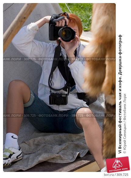 VI Всемирный фестиваль чая и кофе. Девушка-фотограф, фото № 309725, снято 31 мая 2008 г. (c) Юрий Синицын / Фотобанк Лори