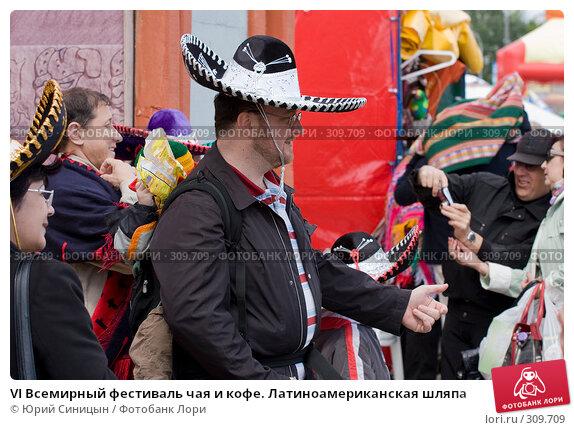 VI Всемирный фестиваль чая и кофе. Латиноамериканская шляпа, фото № 309709, снято 31 мая 2008 г. (c) Юрий Синицын / Фотобанк Лори