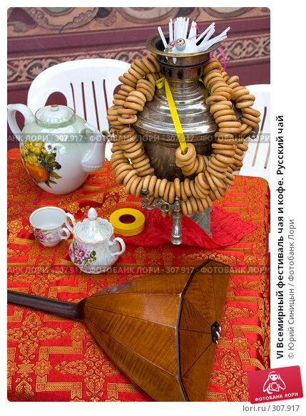 VI Всемирный фестиваль чая и кофе. Русский чай, фото № 307917, снято 31 мая 2008 г. (c) Юрий Синицын / Фотобанк Лори
