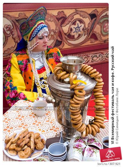 VI Всемирный фестиваль чая и кофе. Русский чай, фото № 307921, снято 31 мая 2008 г. (c) Юрий Синицын / Фотобанк Лори