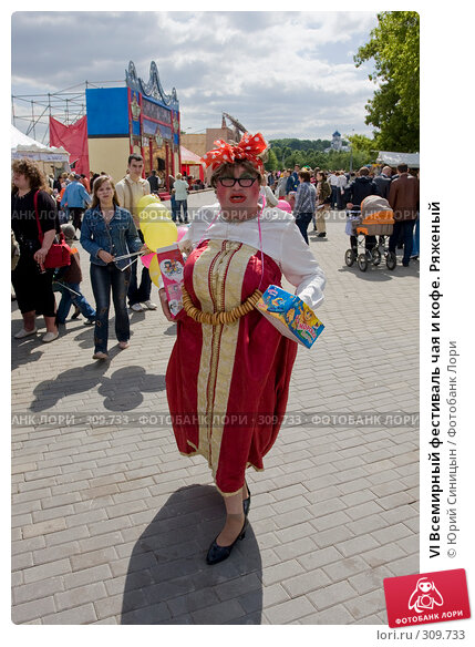 VI Всемирный фестиваль чая и кофе. Ряженый, фото № 309733, снято 31 мая 2008 г. (c) Юрий Синицын / Фотобанк Лори