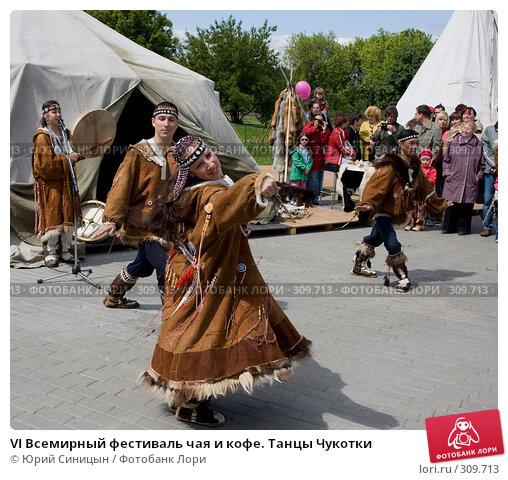 Купить «VI Всемирный фестиваль чая и кофе. Танцы Чукотки», фото № 309713, снято 31 мая 2008 г. (c) Юрий Синицын / Фотобанк Лори