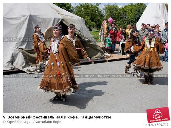 VI Всемирный фестиваль чая и кофе. Танцы Чукотки, фото № 309717, снято 31 мая 2008 г. (c) Юрий Синицын / Фотобанк Лори