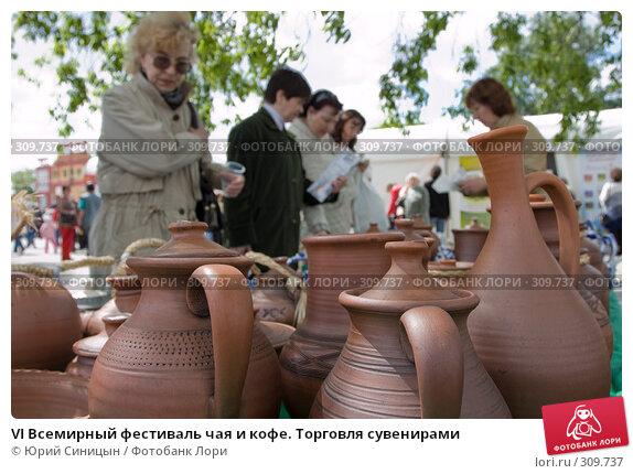 VI Всемирный фестиваль чая и кофе. Торговля сувенирами, фото № 309737, снято 31 мая 2008 г. (c) Юрий Синицын / Фотобанк Лори