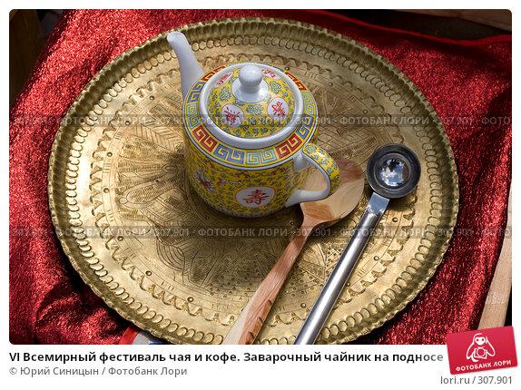 VI Всемирный фестиваль чая и кофе. Заварочный чайник на подносе, фото № 307901, снято 31 мая 2008 г. (c) Юрий Синицын / Фотобанк Лори