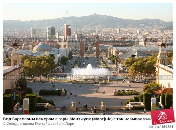 """Вид Барселоны вечером с горы Монтжуик (Montjuic) с так называемым """"волшебным фонтаном"""", фото № 164861, снято 21 сентября 2005 г. (c) Солодовникова Елена / Фотобанк Лори"""