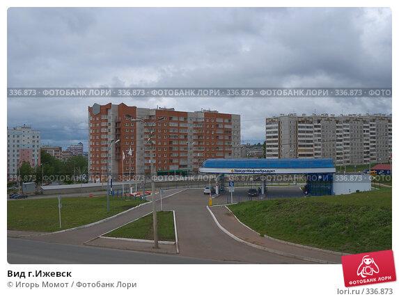 Вид г.Ижевск, фото № 336873, снято 1 июня 2008 г. (c) Игорь Момот / Фотобанк Лори