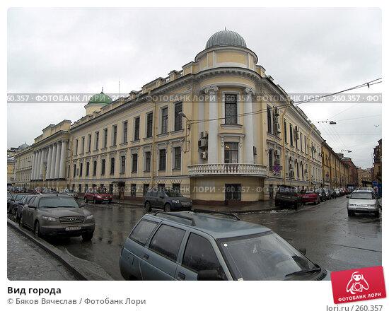 Вид города, фото № 260357, снято 27 февраля 2008 г. (c) Бяков Вячеслав / Фотобанк Лори