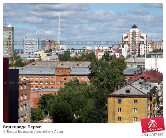 Вид города Перми, фото № 67869, снято 25 июля 2007 г. (c) Бяков Вячеслав / Фотобанк Лори