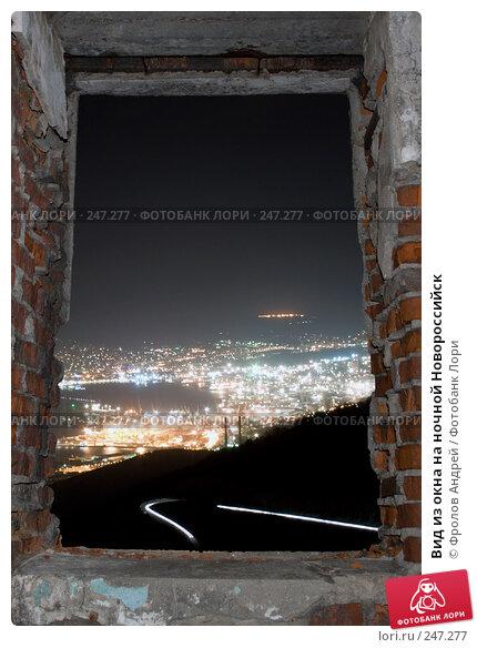 Вид из окна на ночной Новороссийск, фото № 247277, снято 29 марта 2008 г. (c) Фролов Андрей / Фотобанк Лори
