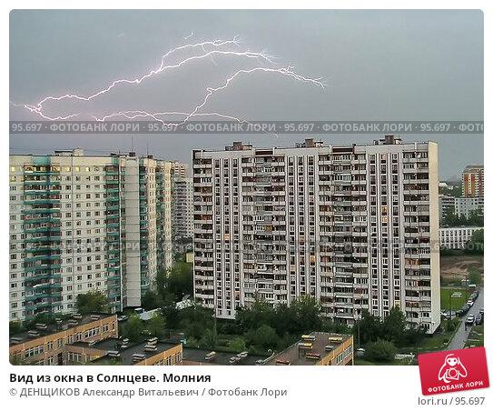 Вид из окна в Солнцеве. Молния, фото № 95697, снято 5 июня 2006 г. (c) ДЕНЩИКОВ Александр Витальевич / Фотобанк Лори