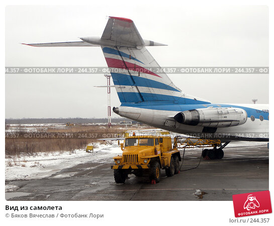 Вид из самолета, фото № 244357, снято 2 марта 2008 г. (c) Бяков Вячеслав / Фотобанк Лори