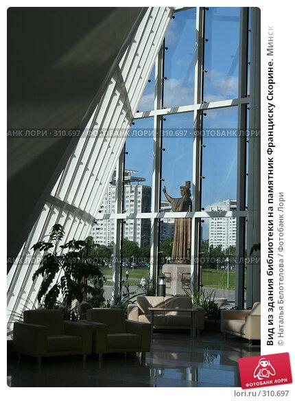 Вид из здания библиотеки на памятник Франциску Скорине. Минск, фото № 310697, снято 3 июня 2008 г. (c) Наталья Белотелова / Фотобанк Лори