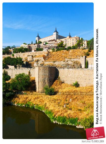 Купить «Вид на Алькасар в Толедо. Кастилия Ла Манча, Испания.», фото № 5083289, снято 23 августа 2013 г. (c) Яков Филимонов / Фотобанк Лори