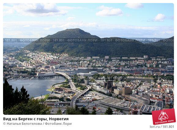 Вид на Берген с горы, Норвегия, фото № 181801, снято 30 августа 2007 г. (c) Наталья Белотелова / Фотобанк Лори