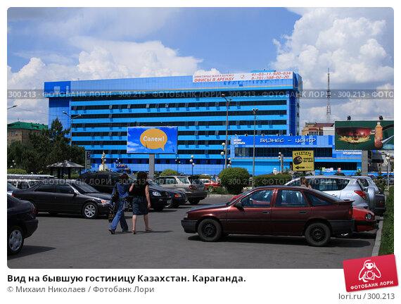 Вид на бывшую гостиницу Казахстан. Караганда., фото № 300213, снято 23 мая 2008 г. (c) Михаил Николаев / Фотобанк Лори