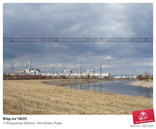 Вид на ЧАЭС, эксклюзивное фото № 227201, снято 15 марта 2008 г. (c) Безрукова Ирина / Фотобанк Лори