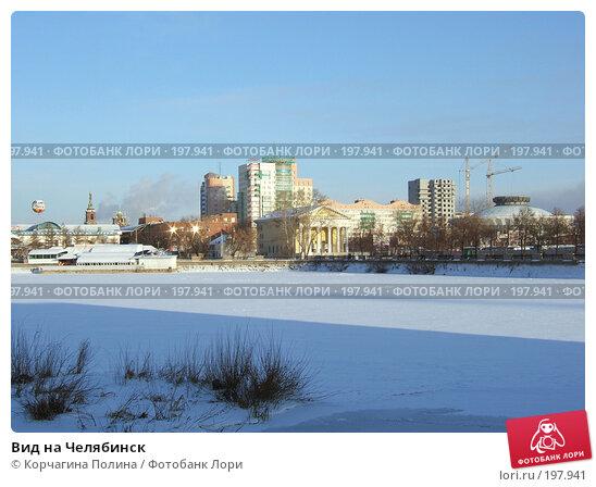 Вид на Челябинск, фото № 197941, снято 5 января 2008 г. (c) Корчагина Полина / Фотобанк Лори