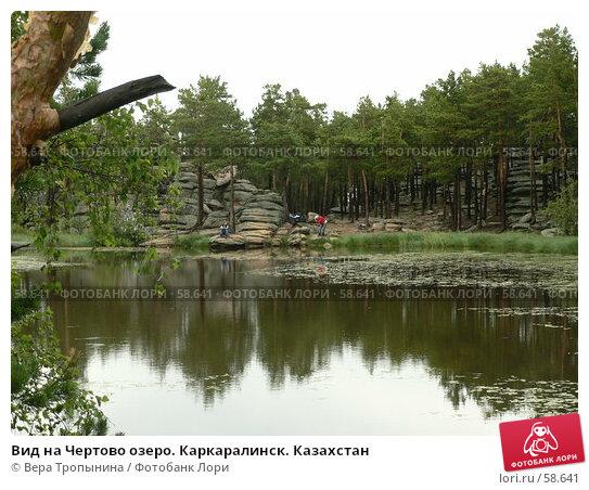 Вид на Чертово озеро. Каркаралинск. Казахстан, фото № 58641, снято 3 июля 2007 г. (c) Вера Тропынина / Фотобанк Лори