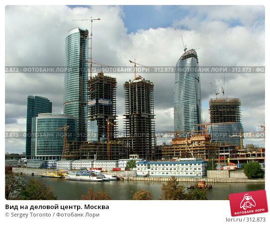 Вид на деловой центр. Москва, фото № 312873, снято 2 сентября 2007 г. (c) Sergey Toronto / Фотобанк Лори