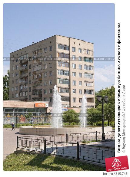 Вид на девятиэтажную кирпичную башню и сквер с фонтаном, фото № 315745, снято 29 мая 2008 г. (c) Эдуард Межерицкий / Фотобанк Лори