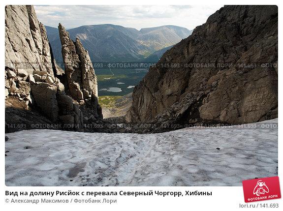 Вид на долину Рисйок с перевала Северный Чоргорр, Хибины, фото № 141693, снято 21 августа 2006 г. (c) Александр Максимов / Фотобанк Лори