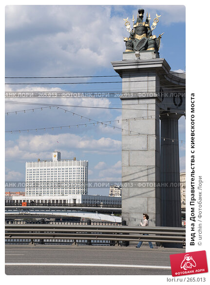 Вид на Дом Правительства с киевского моста, фото № 265013, снято 26 апреля 2008 г. (c) urchin / Фотобанк Лори