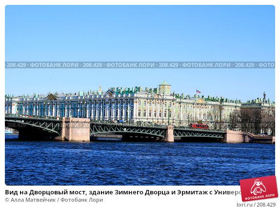Вид на Дворцовый мост, здание Зимнего Дворца и Эрмитаж с Университетской набережной, Санкт-Петербург, фото № 208429, снято 4 мая 2007 г. (c) Алла Матвейчик / Фотобанк Лори