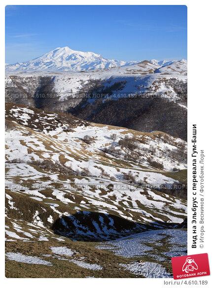 Вид на Эльбрус с перевала Гум-Баши, фото № 4610189, снято 27 апреля 2013 г. (c) Игорь Веснинов / Фотобанк Лори