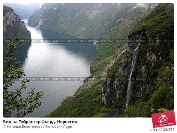 Вид на Гейрангер Фьорд. Норвегия, фото № 180769, снято 28 августа 2007 г. (c) Наталья Белотелова / Фотобанк Лори