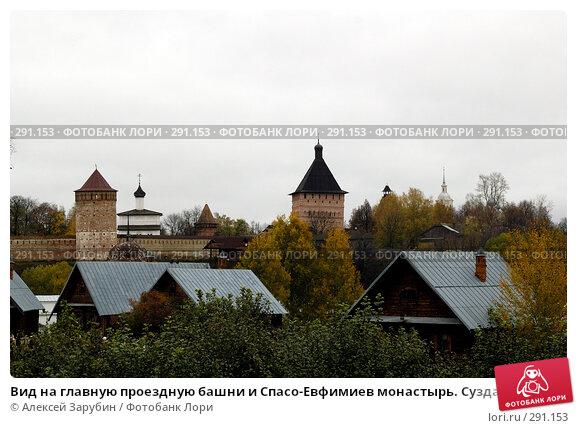 Вид на главную проездную башни и Спасо-Евфимиев монастырь. Суздаль, фото № 291153, снято 14 октября 2007 г. (c) Алексей Зарубин / Фотобанк Лори