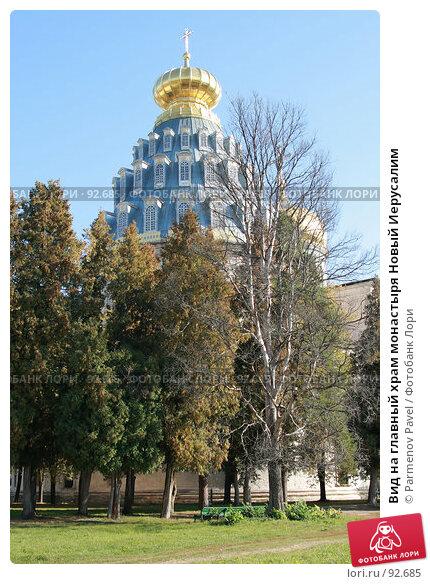 Вид на главный храм монастыря Новый Иерусалим, фото № 92685, снято 19 сентября 2007 г. (c) Parmenov Pavel / Фотобанк Лори