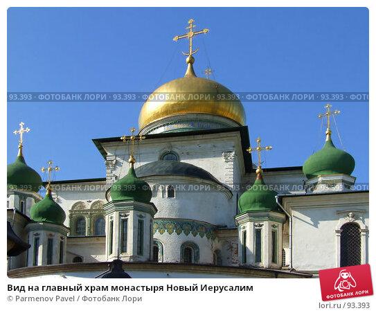 Купить «Вид на главный храм монастыря Новый Иерусалим», фото № 93393, снято 19 сентября 2007 г. (c) Parmenov Pavel / Фотобанк Лори