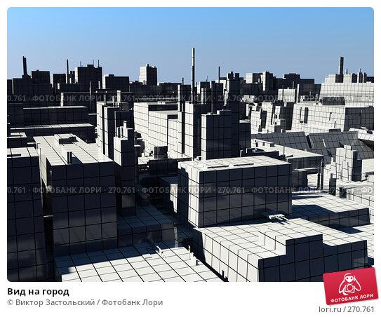 Вид на город, иллюстрация № 270761 (c) Виктор Застольский / Фотобанк Лори