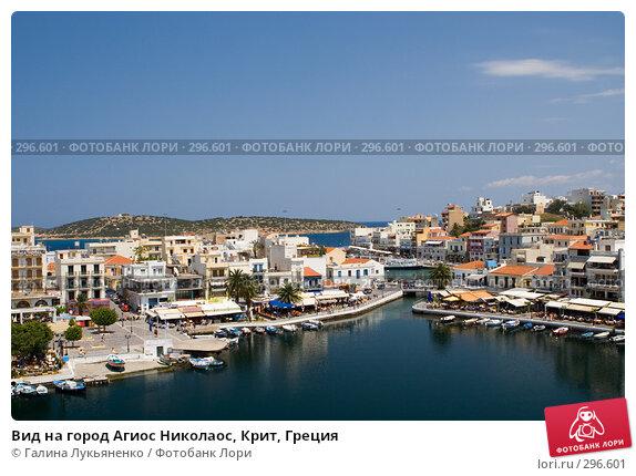 Вид на город Агиос Николаос, Крит, Греция, фото № 296601, снято 30 апреля 2008 г. (c) Галина Лукьяненко / Фотобанк Лори