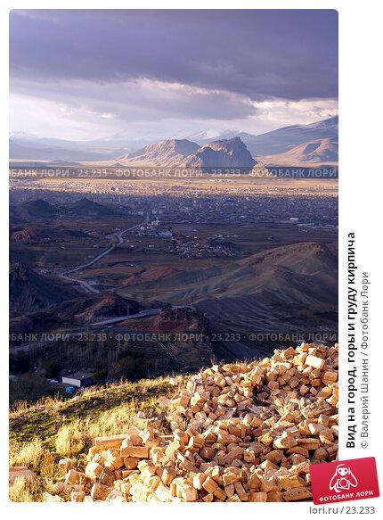 Вид на город, горы и груду кирпича, фото № 23233, снято 17 ноября 2006 г. (c) Валерий Шанин / Фотобанк Лори