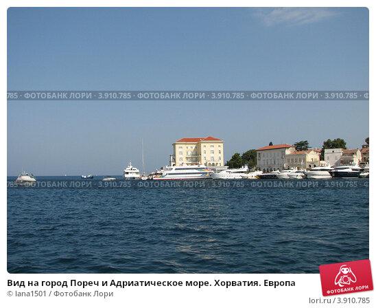 Купить «Вид на город Пореч и Адриатическое море. Хорватия. Европа», эксклюзивное фото № 3910785, снято 19 августа 2018 г. (c) lana1501 / Фотобанк Лори