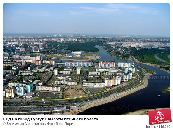 Вид на город Сургут с высоты птичьего полета, фото № 116269, снято 21 июля 2006 г. (c) Владимир Мельников / Фотобанк Лори