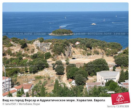 Купить «Вид на город Версар и Адриатическое море. Хорватия. Европа», эксклюзивное фото № 3910509, снято 18 ноября 2018 г. (c) lana1501 / Фотобанк Лори
