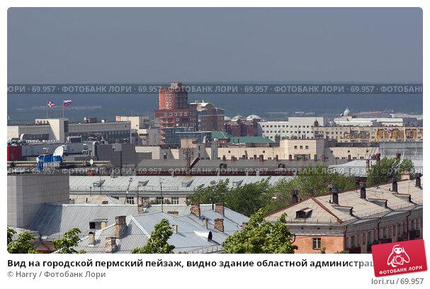 Вид на городской пермский пейзаж, видно здание областной администрации, фото № 69957, снято 16 июня 2007 г. (c) Harry / Фотобанк Лори