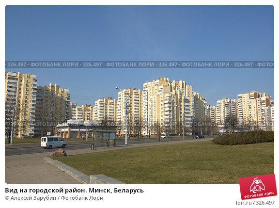 Вид на городской район. Минск, Беларусь, фото № 326497, снято 1 апреля 2007 г. (c) Алексей Зарубин / Фотобанк Лори