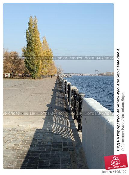 Купить «Вид на городскую набережную и забор с замками», фото № 106129, снято 25 октября 2007 г. (c) Parmenov Pavel / Фотобанк Лори