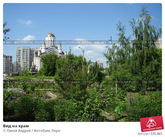 Вид на храм, фото № 335481, снято 1 января 2006 г. (c) Панов Андрей / Фотобанк Лори
