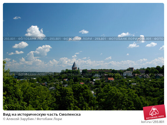 Вид на историческую часть Смоленска, фото № 293801, снято 10 июня 2007 г. (c) Алексей Зарубин / Фотобанк Лори