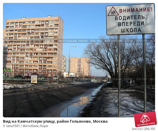 Вид на Камчатскую улицу, район Гольяново, Москва, эксклюзивное фото № 256101, снято 10 марта 2008 г. (c) lana1501 / Фотобанк Лори