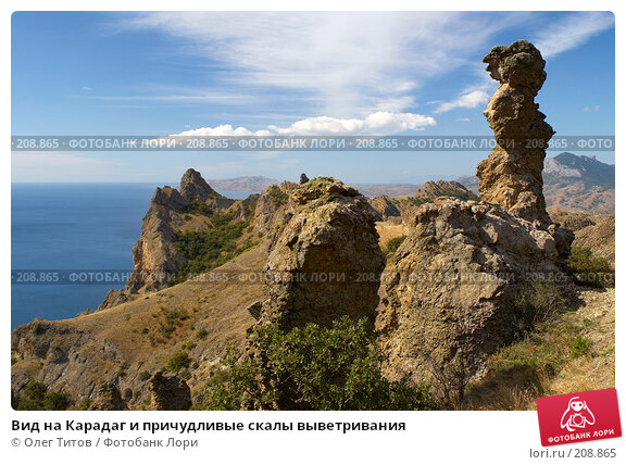 Вид на Карадаг и причудливые скалы выветривания, фото № 208865, снято 11 сентября 2006 г. (c) Олег Титов / Фотобанк Лори